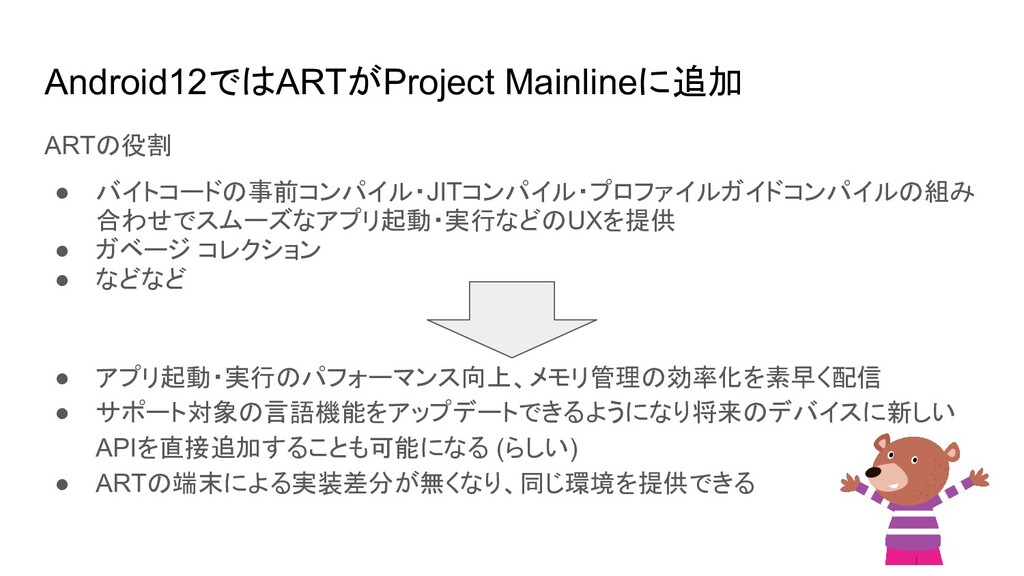 Android12ではARTがProject Mainlineに追加 ARTの役割 ● バイト...
