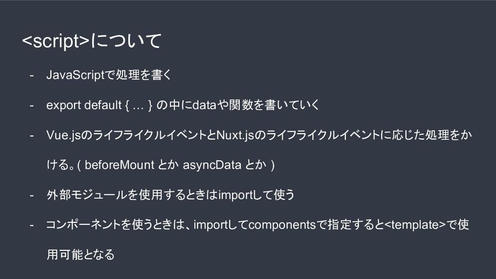 <script>について - JavaScriptで処理を書く - export defaul...