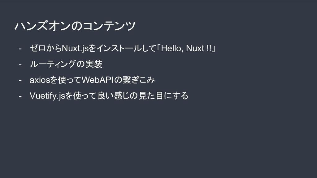 ハンズオンのコンテンツ - ゼロからNuxt.jsをインストールして「Hello, Nuxt ...