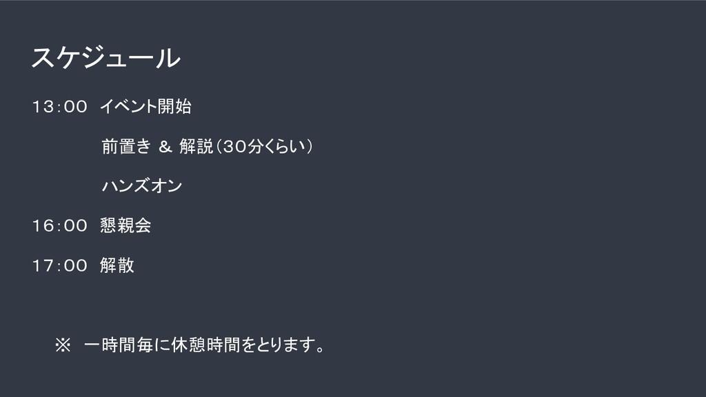 スケジュール 13:00 イベント開始       前置き & 解説(30分くらい)     ...