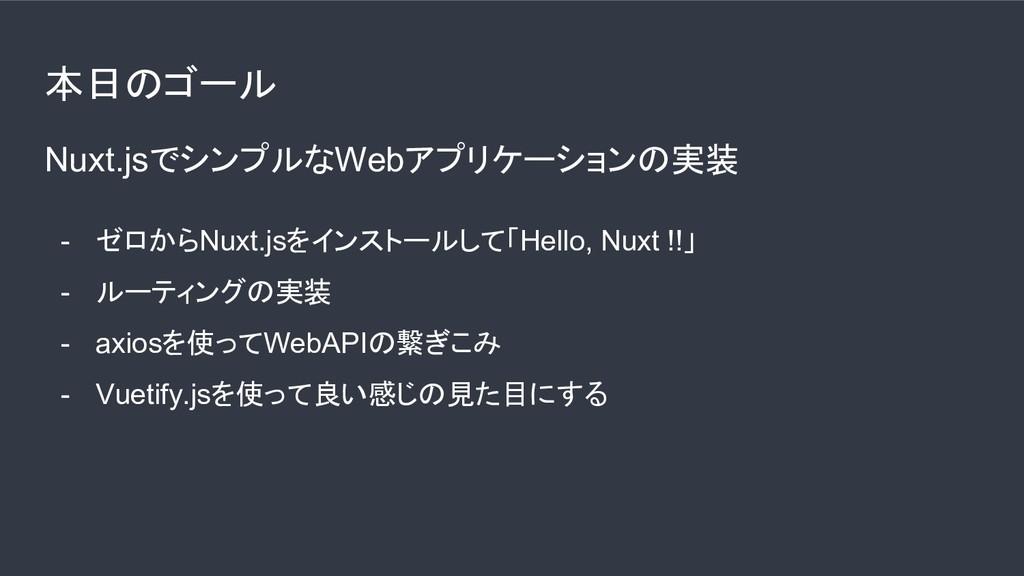 本日のゴール Nuxt.jsでシンプルなWebアプリケーションの実装 - ゼロからNuxt.j...