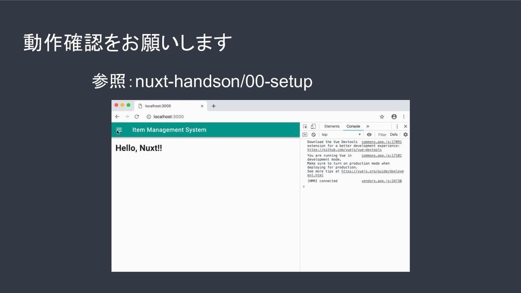 動作確認をお願いします       参照:nuxt-handson/00-setup