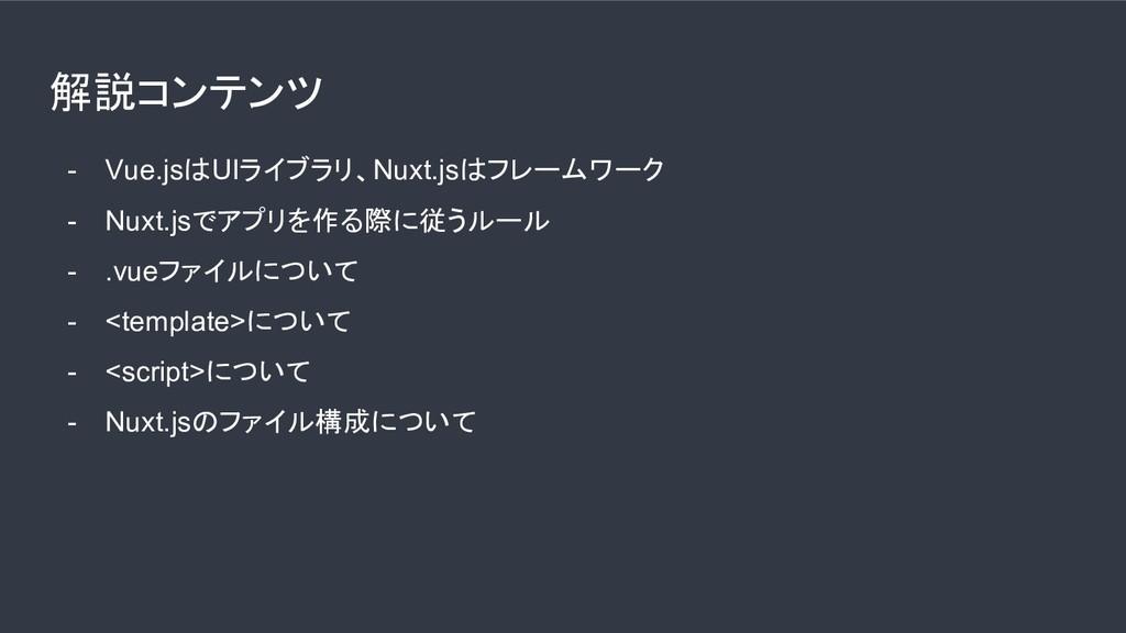 解説コンテンツ - Vue.jsはUIライブラリ、Nuxt.jsはフレームワーク - Nuxt...