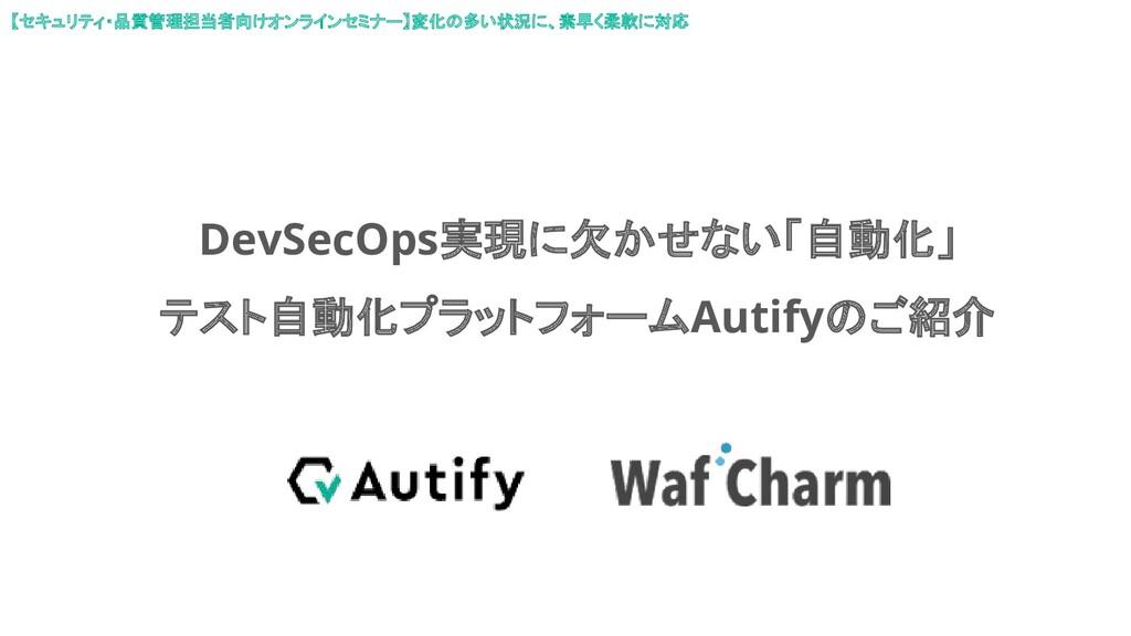 DevSecOps実現に欠かせない「自動化」 テスト自動化プラットフォームAutifyのご紹介...