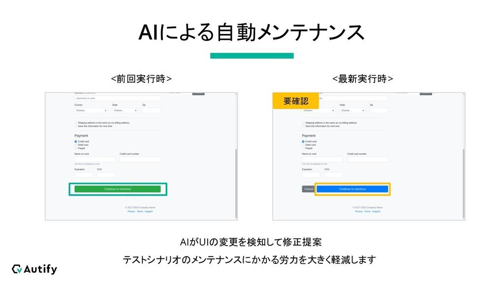 AIによる自動メンテナンス AIがUIの変更を検知して修正提案 テストシナリオのメンテナンスに...