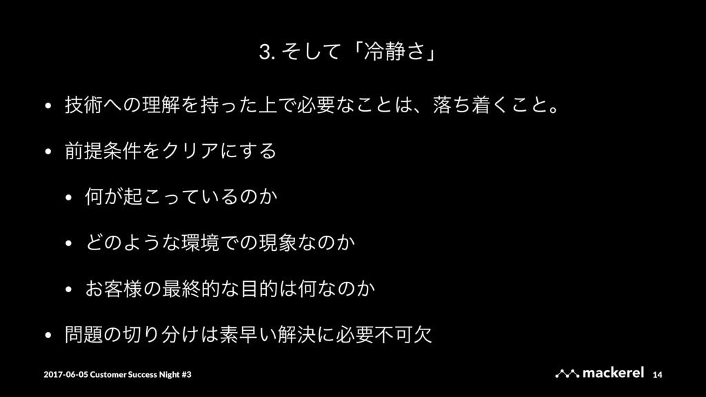 3. ͦͯ͠ʮྫྷ੩͞ʯ • ٕज़ͷཧղΛ্ͬͨͰඞཁͳ͜ͱɺམͪண͘͜ͱɻ • લఏ݅...