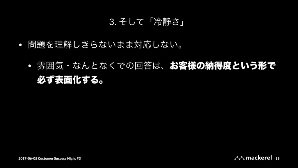 3. ͦͯ͠ʮྫྷ੩͞ʯ • Λཧղ͖͠Βͳ͍··ରԠ͠ͳ͍ɻ • งғؾɾͳΜͱͳ͘Ͱͷճ...