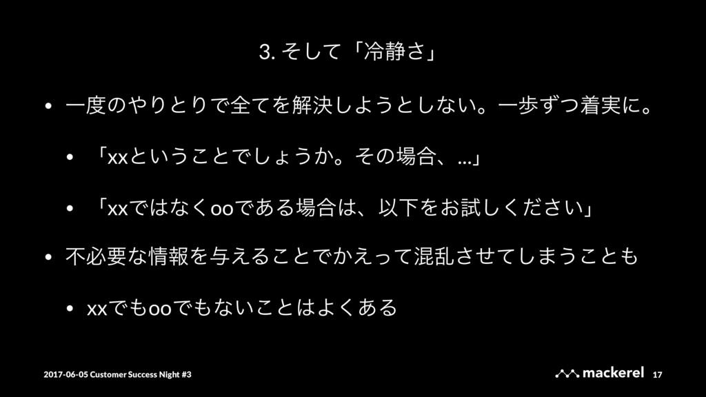 3. ͦͯ͠ʮྫྷ੩͞ʯ • ҰͷΓͱΓͰશͯΛղܾ͠Α͏ͱ͠ͳ͍ɻҰาͣͭண࣮ʹɻ • ʮ...