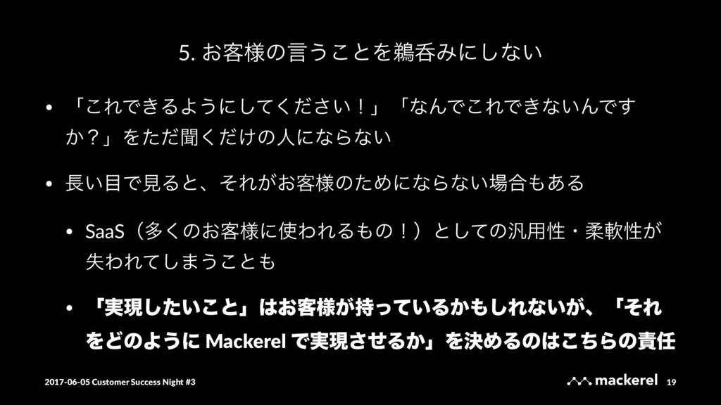 5. ͓٬༷ͷݴ͏͜ͱΛӏವΈʹ͠ͳ͍ • ʮ͜ΕͰ͖ΔΑ͏ʹ͍ͯͩ͘͠͞ʂʯʮͳΜͰ͜ΕͰ͖...