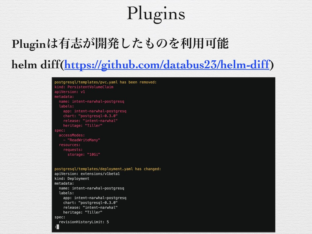 Plugins 20 Plugin༗ࢤ͕։ൃͨ͠ͷΛར༻Մ helm diff(http...