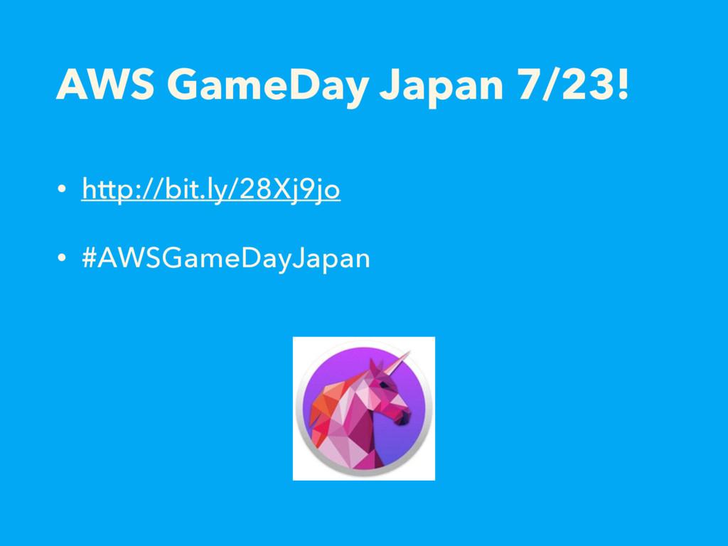 AWS GameDay Japan 7/23! • http://bit.ly/28Xj9jo...