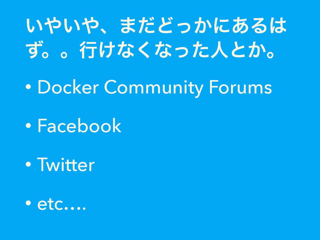 ͍͍ɺ·ͩͲ͔ͬʹ͋Δ ͣɻɻߦ͚ͳ͘ͳͬͨਓͱ͔ɻ • Docker Communit...