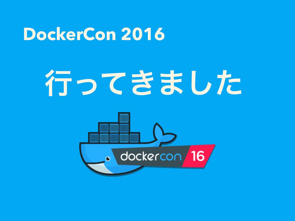DockerCon 2016 ߦ͖ͬͯ·ͨ͠