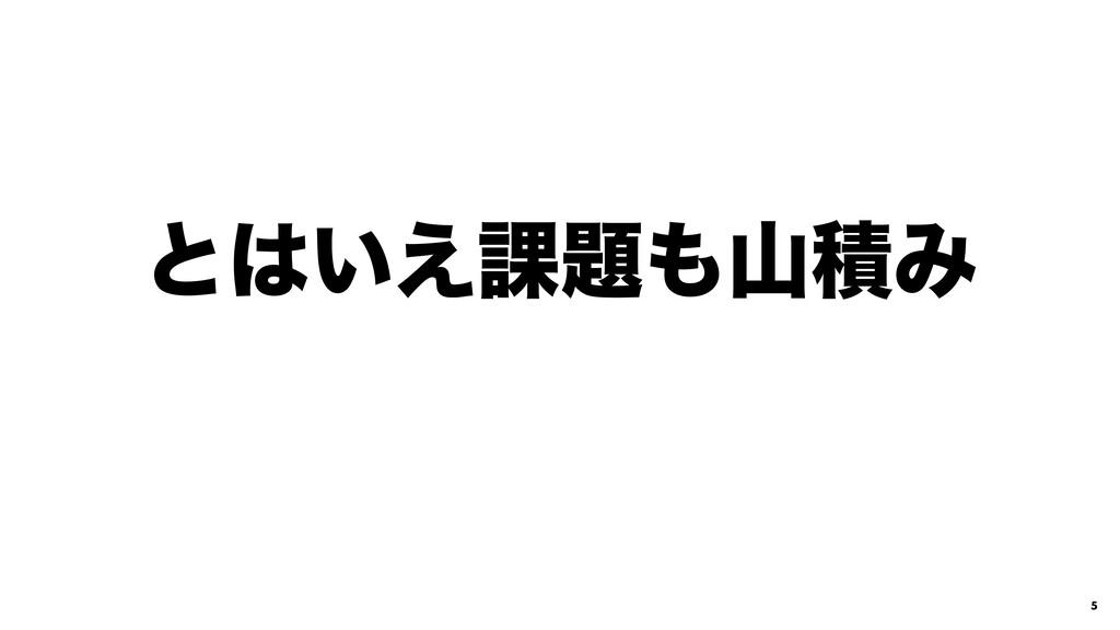5 ͱ͍͑՝ੵΈ