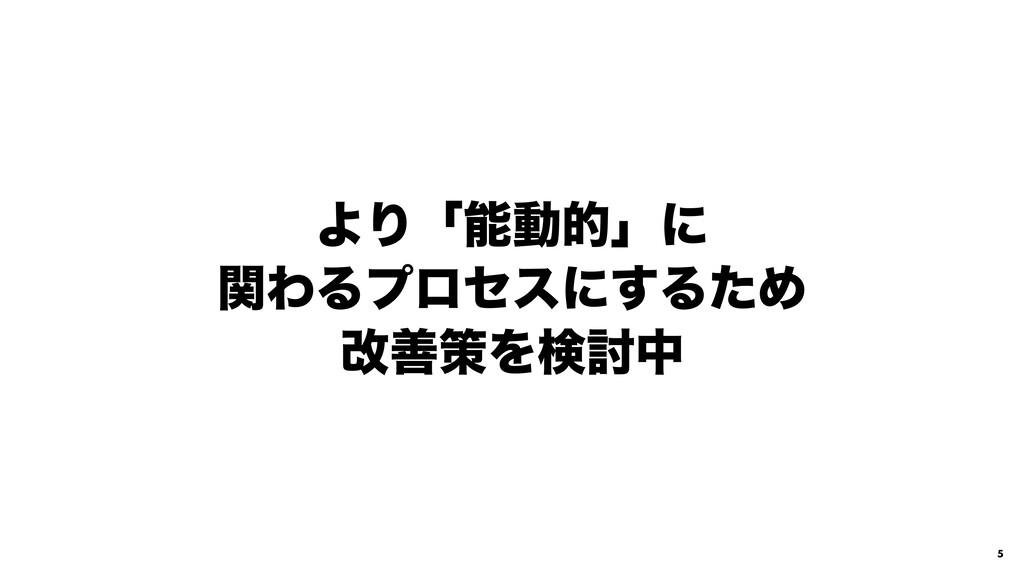 5 ΑΓʮಈతʯʹ ؔΘΔϓϩηεʹ͢ΔͨΊ վળࡦΛݕ౼த