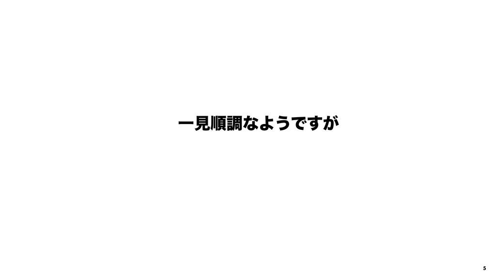 5 ҰݟॱௐͳΑ͏Ͱ͕͢
