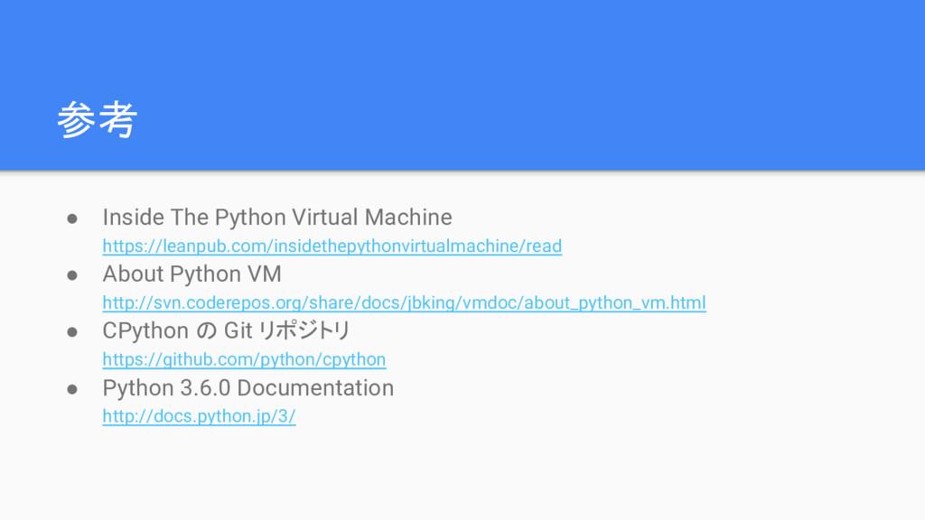 参考 ● Inside The Python Virtual Machine https://...