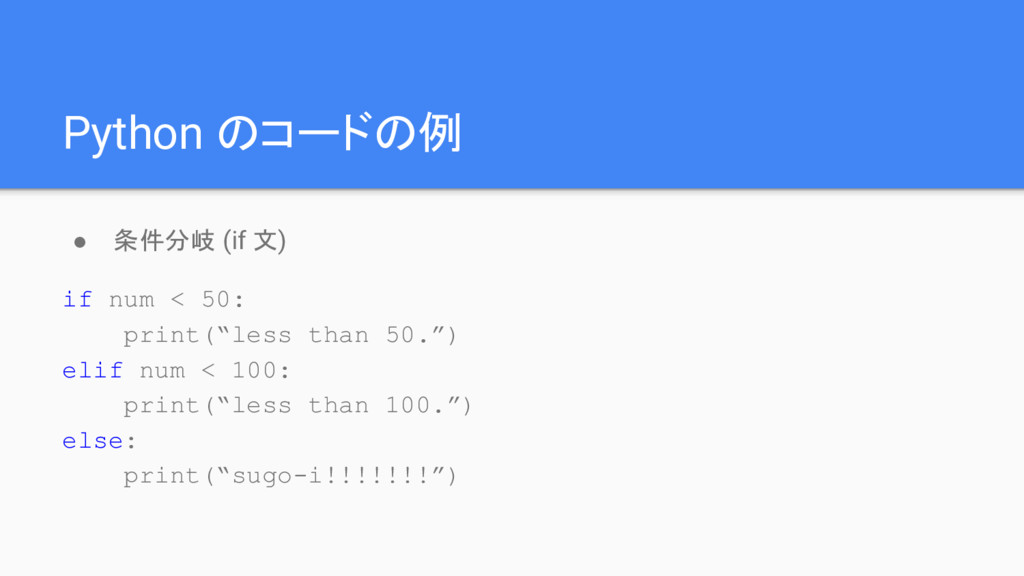 Python のコードの例 ● 条件分岐 (if 文) if num < 50: print(...