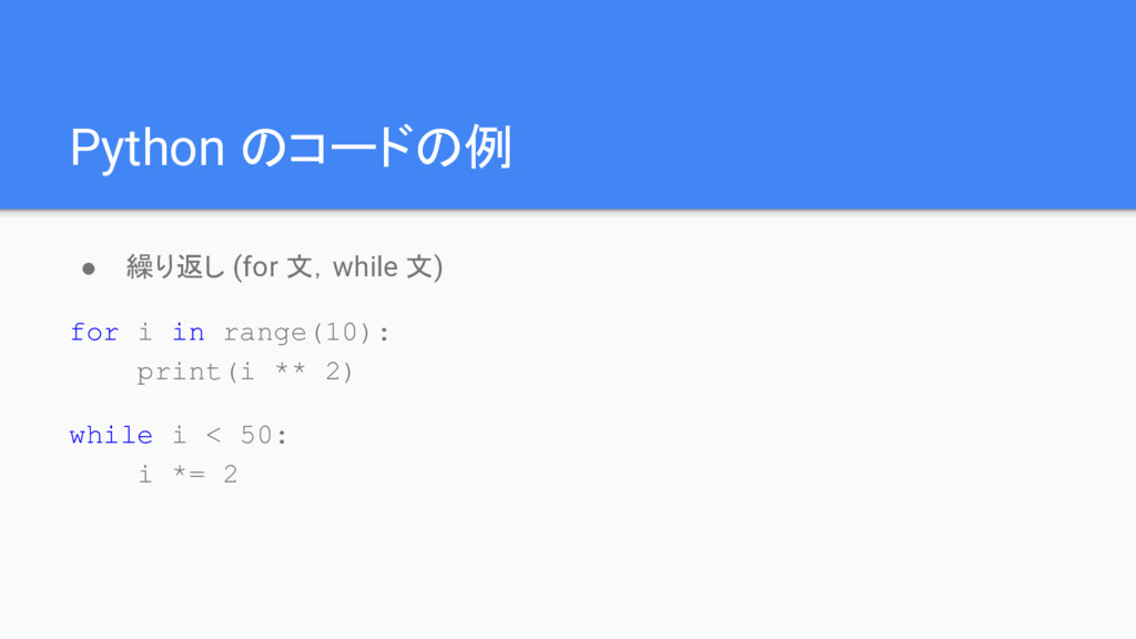 Python のコードの例 ● 繰り返し (for 文,while 文) for i in r...