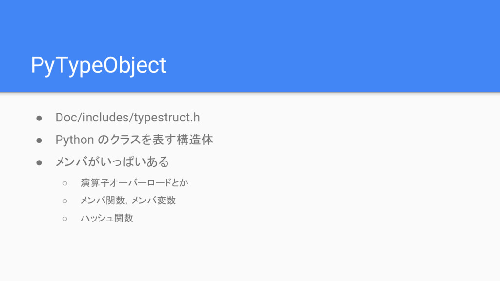PyTypeObject ● Doc/includes/typestruct.h ● Pyth...