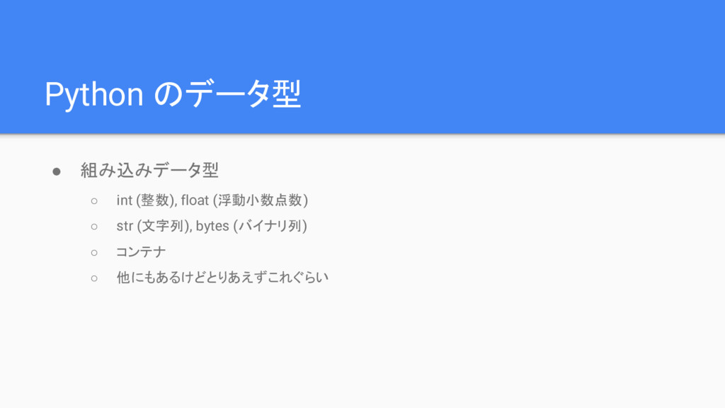 Python のデータ型 ● 組み込みデータ型 ○ int (整数), float (浮動小数...