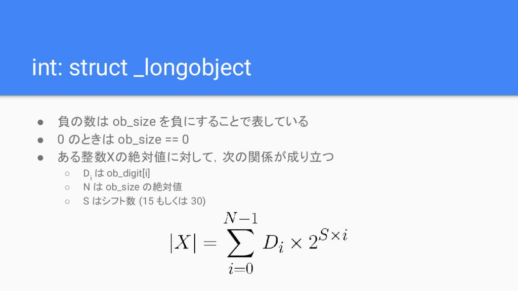 int: struct _longobject ● 負の数は ob_size を負にすることで...