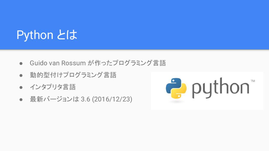 Python とは ● Guido van Rossum が作ったプログラミング言語 ● 動的...