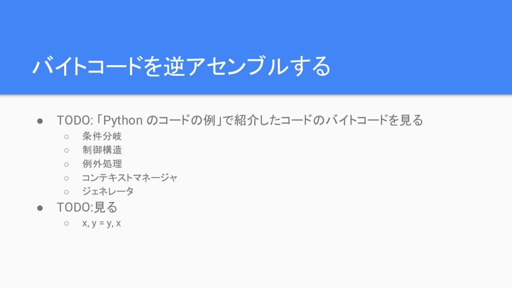 バイトコードを逆アセンブルする ● TODO: 「Python のコードの例」で紹介したコード...