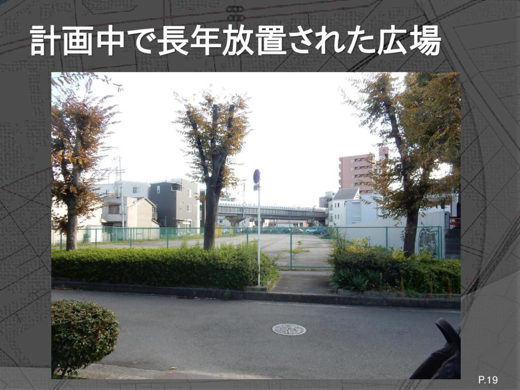P.19 計画中で長年放置された広場