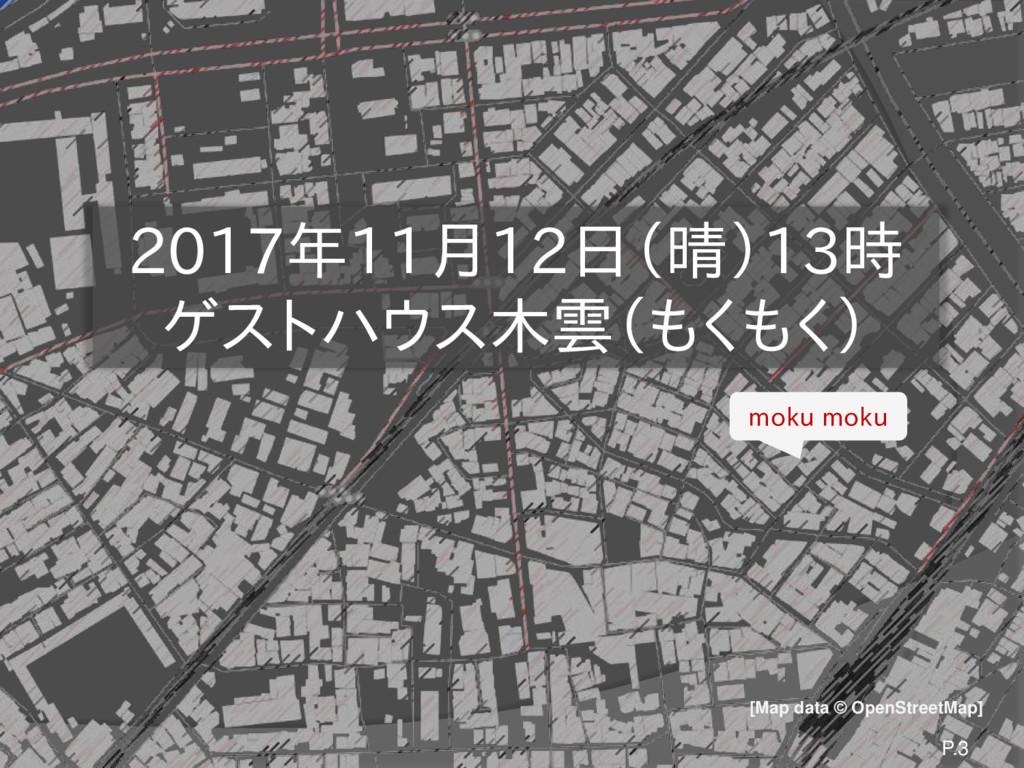 2017年11月12日(晴)13時 ゲストハウス木雲(もくもく) P.3 moku moku ...