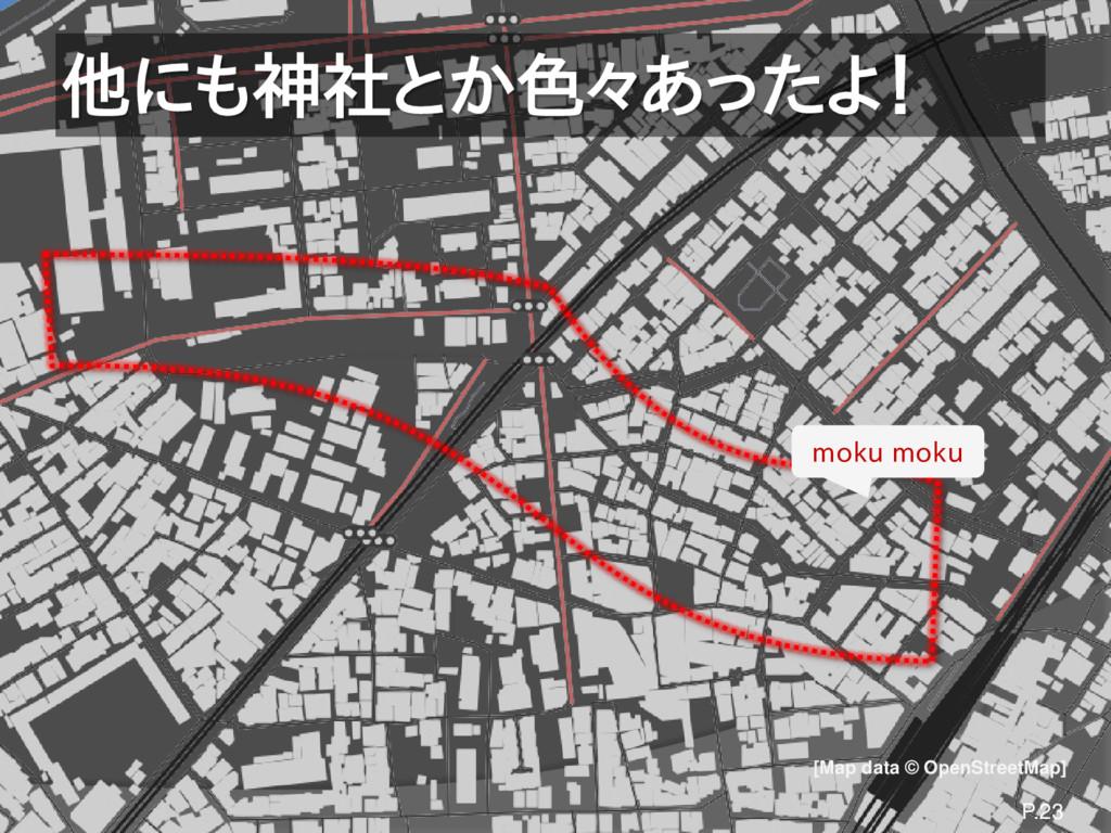 P.23 他にも神社とか色々あったよ! moku moku [Map data © OpenS...