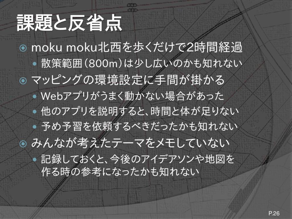 課題と反省点  moku moku北西を歩くだけで2時間経過  散策範囲(800m)は少し...