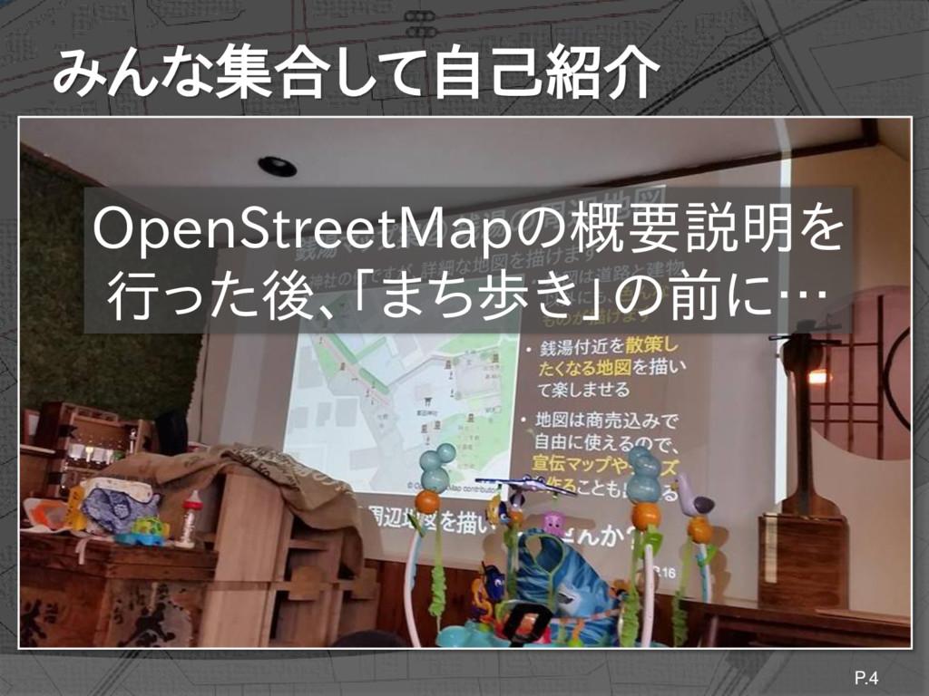 みんな集合して自己紹介 P.4 OpenStreetMapの概要説明を 行った後、「まち歩き」...