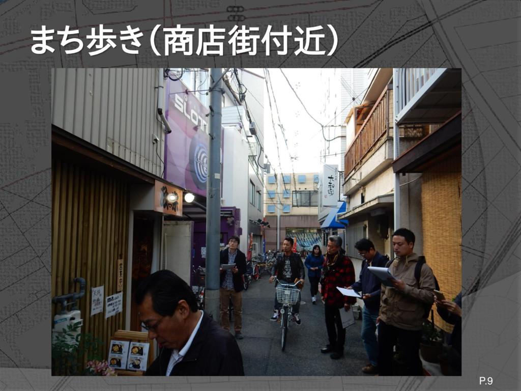 まち歩き(商店街付近) P.9