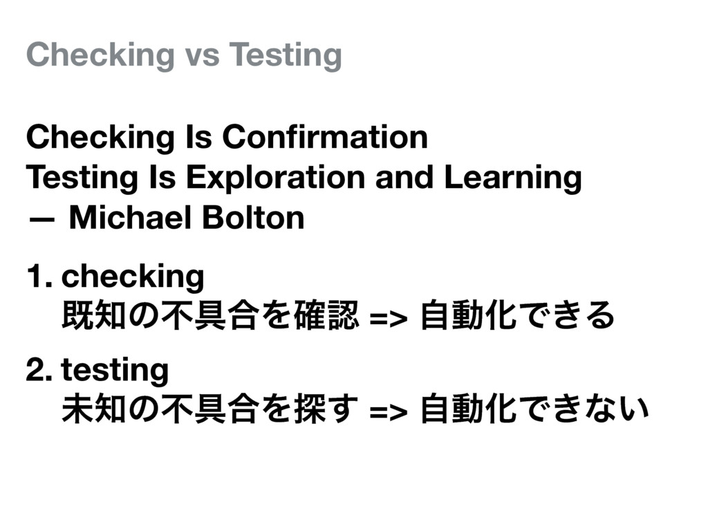 Checking vs Testing Checking Is Confirmation Tes...