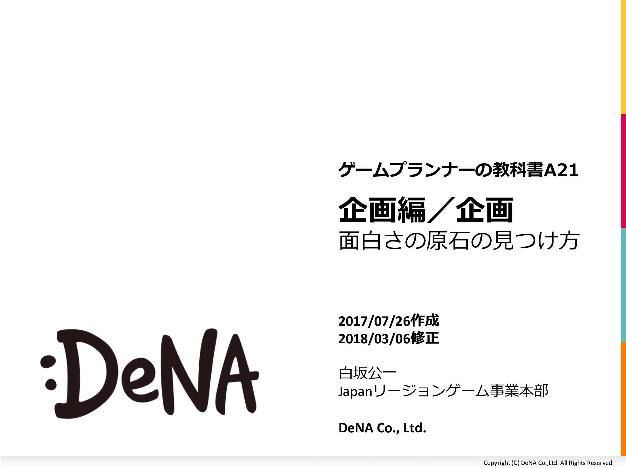 Copyright (C) DeNA Co.,Ltd. All Rights Reserved...