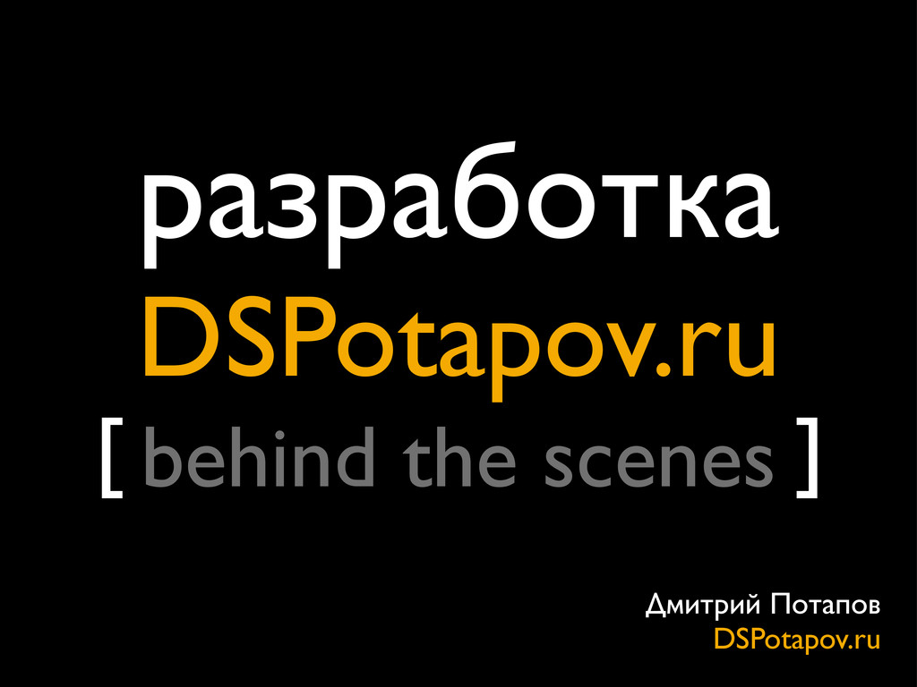 разработка DSPotapov.ru [ ] behind the scenes Д...