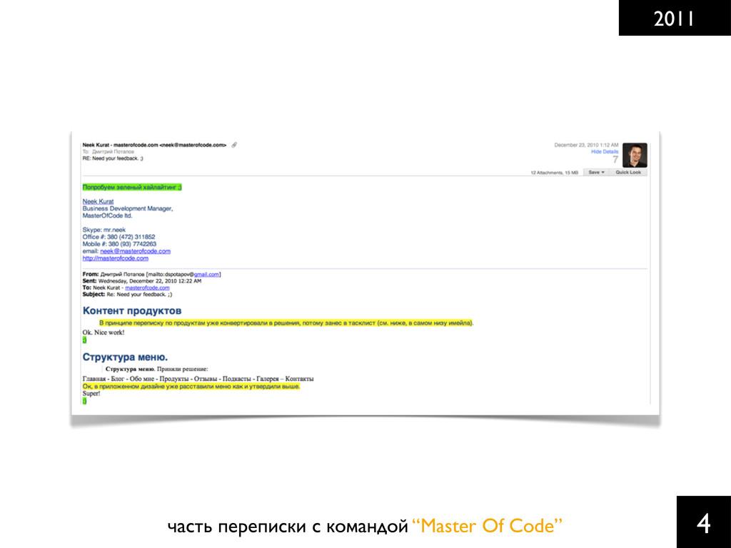 """2011 4 часть переписки с командой """"Master Of Co..."""