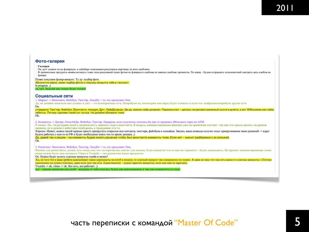 """2011 5 часть переписки с командой """"Master Of Co..."""