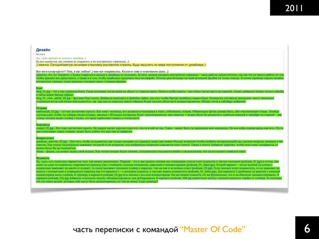 """2011 6 часть переписки с командой """"Master Of Co..."""