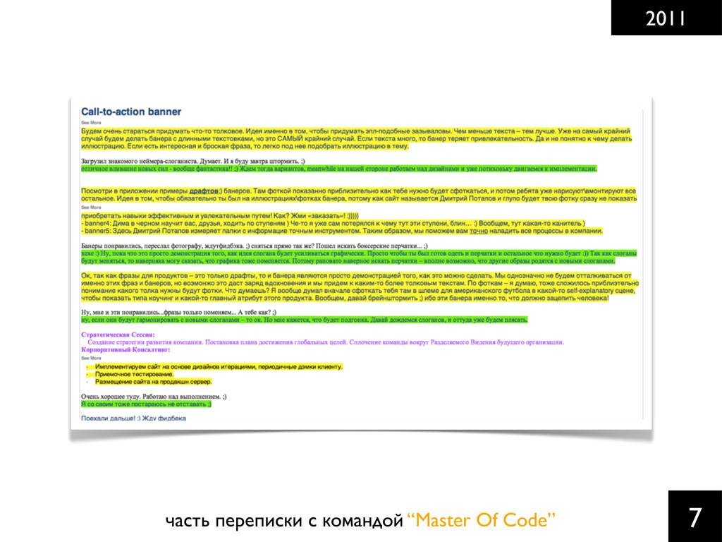 """2011 7 часть переписки с командой """"Master Of Co..."""