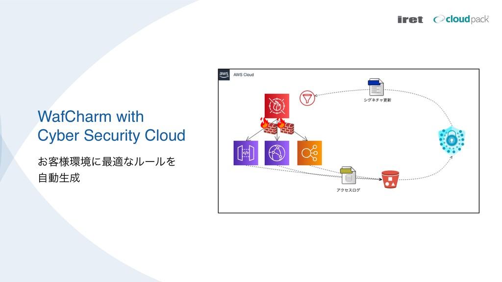 WafCharm with Cyber Security Cloud ͓٬༷ڥʹ࠷దͳϧʔϧ...