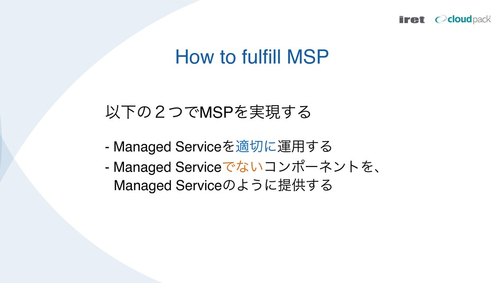 How to fulfill MSP - Managed ServiceΛదʹӡ༻͢Δ - M...
