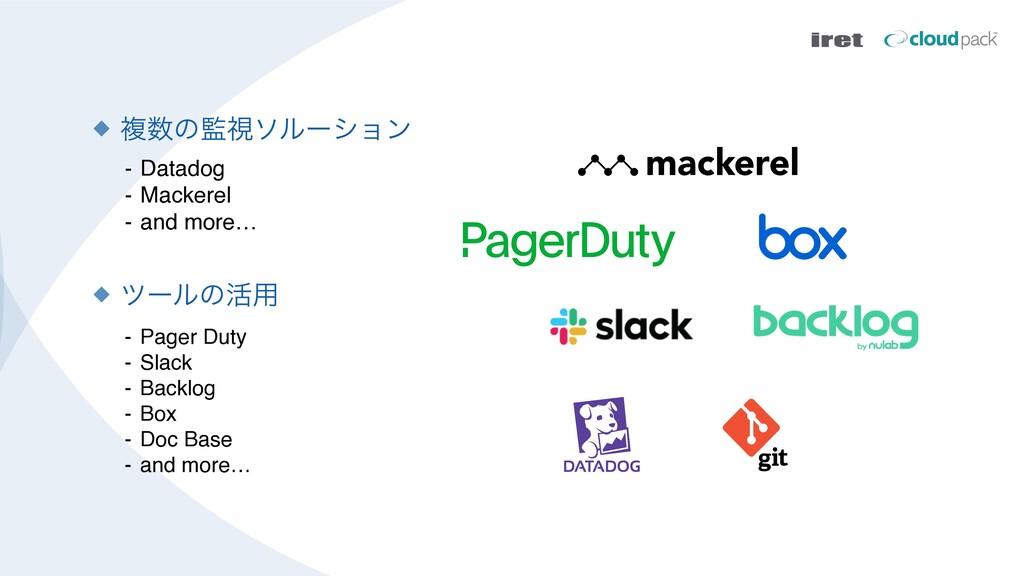 ෳͷࢹιϧʔγϣϯ - Datadog - Mackerel - and more… πʔ...