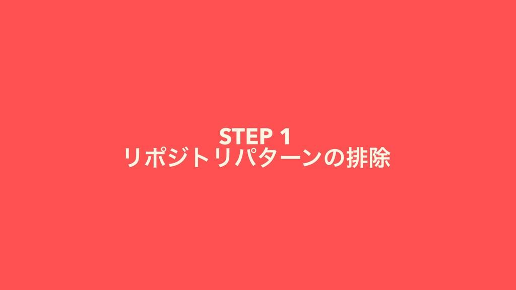 STEP 1 ϦϙδτϦύλʔϯͷഉআ