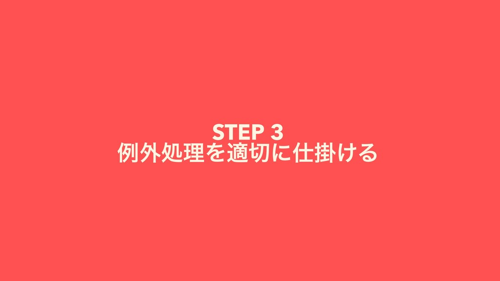 STEP 3 ྫ֎ॲཧΛదʹֻ͚Δ