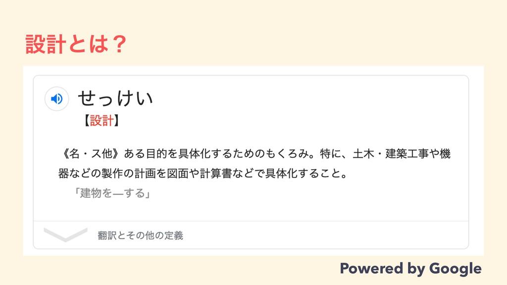 ઃܭͱʁ Powered by Google