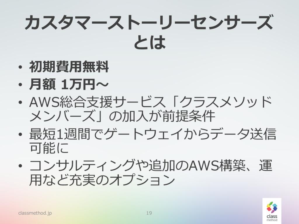 カスタマーストーリーセンサーズ とは • 初期費⽤無料 • ⽉額 1万円〜 • AWS総合⽀援...