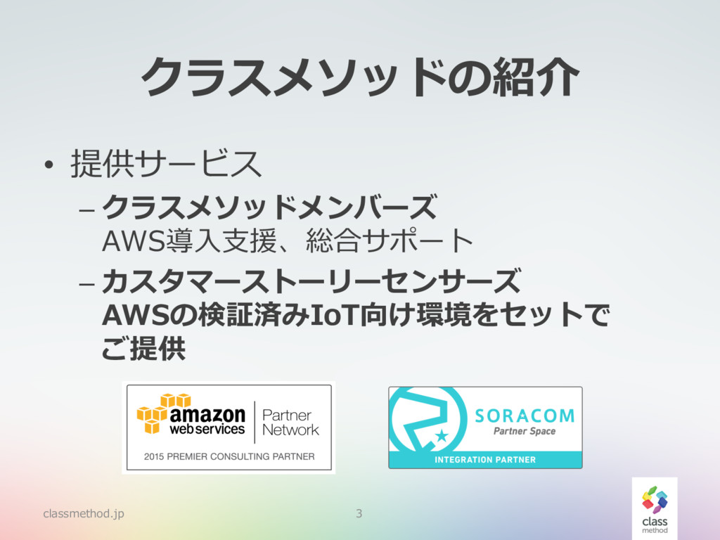 classmethod.jp 3 クラスメソッドの紹介 • 提供サービス – クラスメソッドメ...