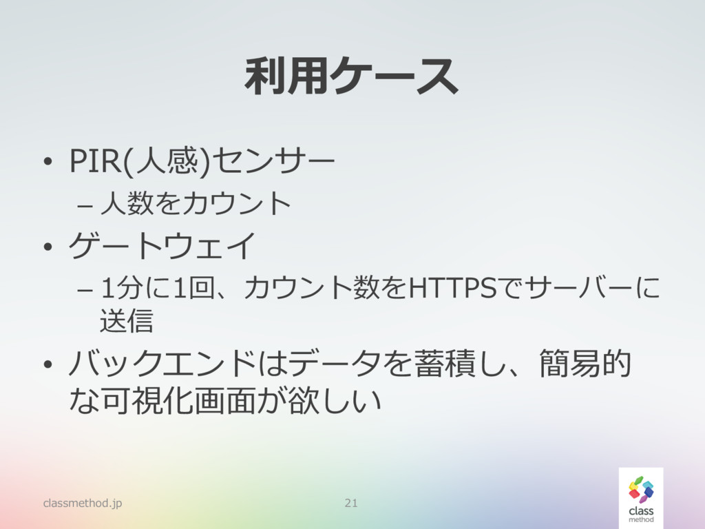 利⽤ケース classmethod.jp 21 • PIR(⼈感)センサー – ⼈数をカウント...